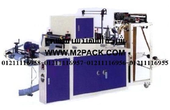 آلة لتصنيع أكياس الشيال المثقبة ذات الأشكال الخاصة الكترونية وأوتوماتيكية