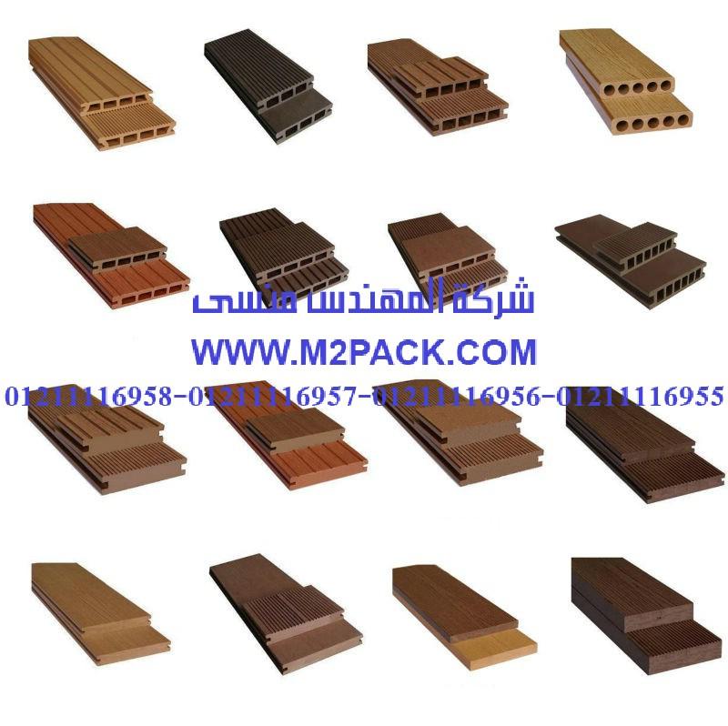 خط إنتاج بثق بروفيلات الـ wpc ـ الخشب المدمج مع البلاستيك ـ