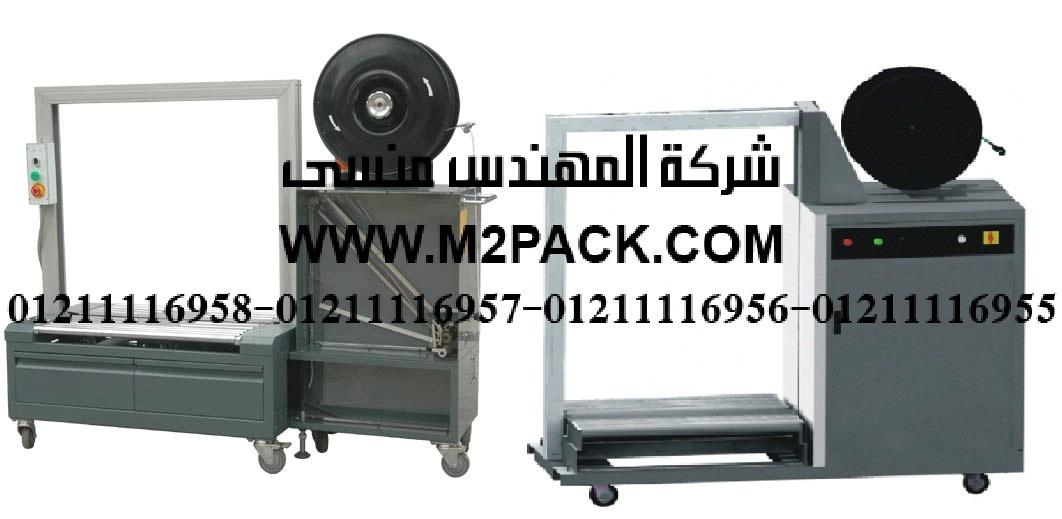 ماكينة التحزيم الأوتوماتيكية ذات المنضدة المنخفضة سلسلة kzd
