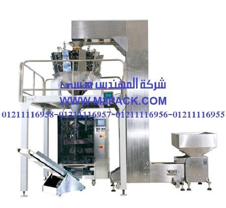 ماكينة التغليف والوزن الاوتوماتيكية hlwp
