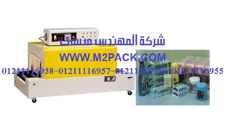 ماكينة تغليف الشيرنك موديلm2pack com bs – 400