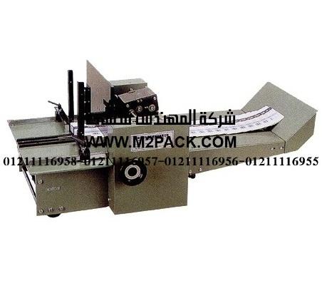 ماكينة طباعة الصناديق الورقية موديل m2pack com k – 420