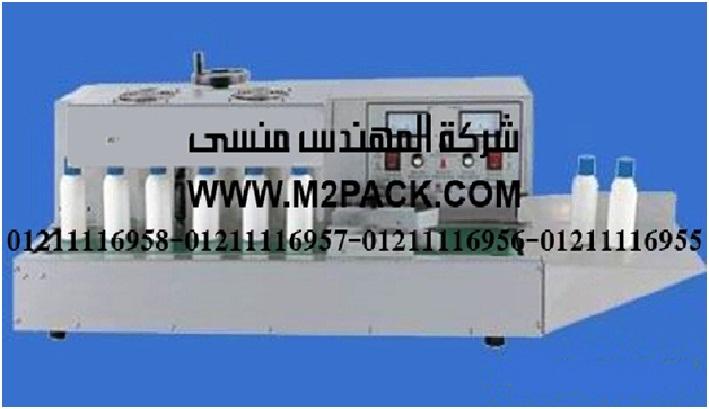 ماكينة لحام رقائق الألمونيوم الأوتوماتيكية بالحث الكهرومغناطيسي موديل fhb – 1300 a