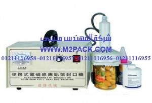 ماكينة لحام رقائق الألمونيوم بالحث الكهرومغناطيسي موديل fhb – 2