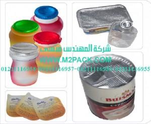 1 غطاء رقائق الألمونيوم
